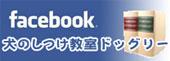 しつけ成長日記facebook1