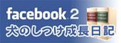 しつけ成長日記facebook2