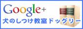 しつけ成長日記Google