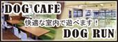 DOGLYカフェ&ドッグラン